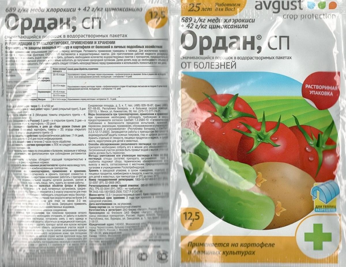 Фунгицид Ордан инструкция по применению